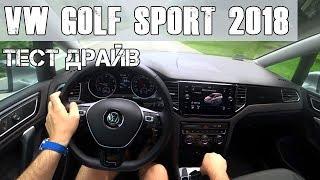 За Рулем Нового Фольксваген Гольф Спортсван 2018 / Volkswagen Golf Sportsvan 2018