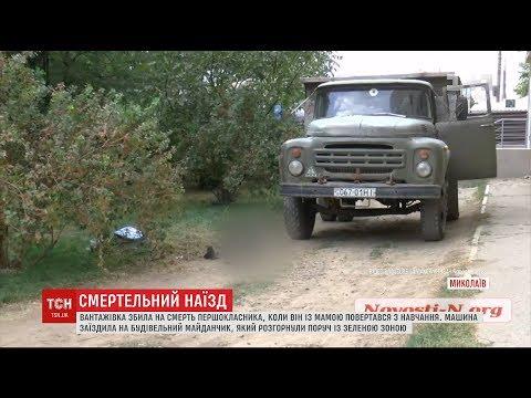 У Миколаєві дитина загинула під колесами вантажівки