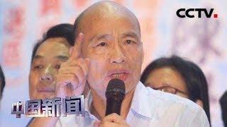 [中国新闻] 韩国瑜桃园举办首场地方造势活动   CCTV中文国际