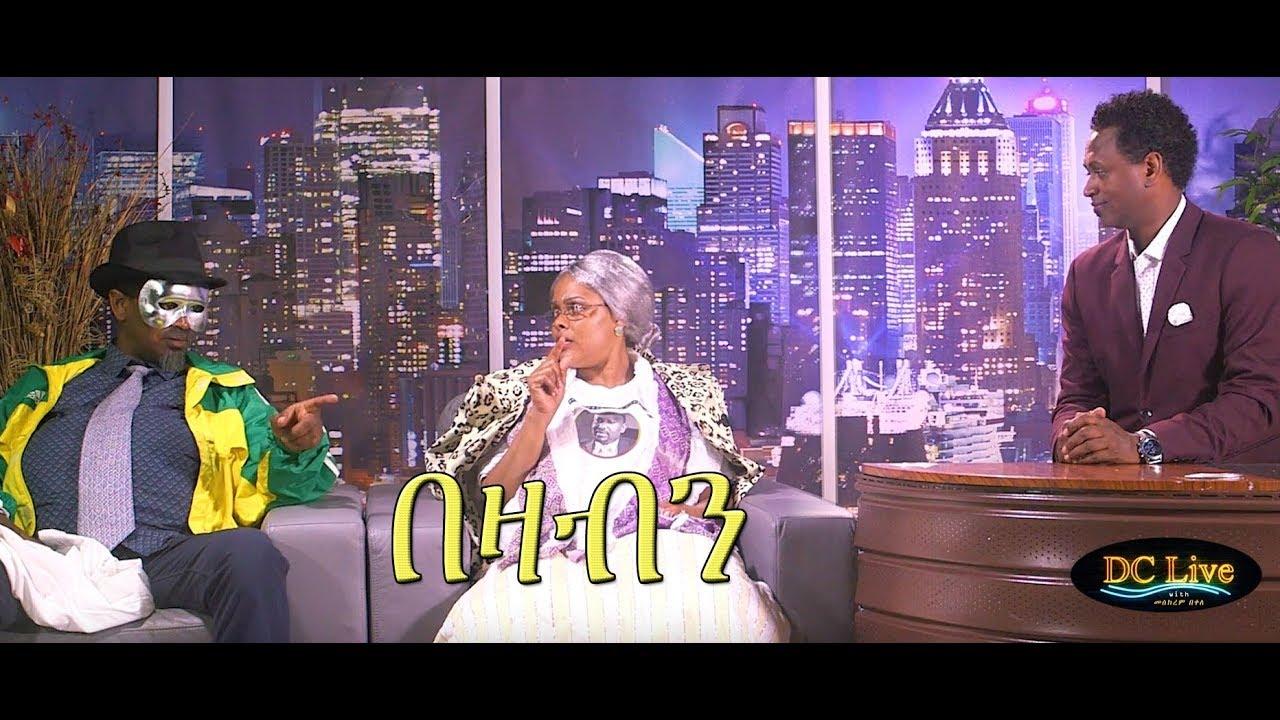 Ethiopian Comedy - Famous Comdeian DC Live with Meskerem