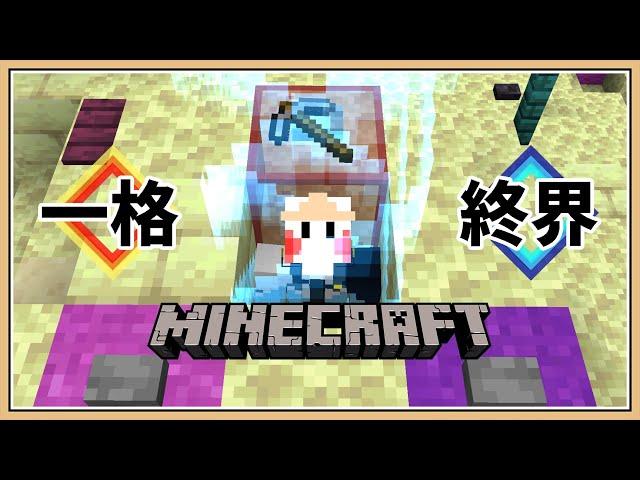 【Minecraft】我被困在一格終界裡💥【邊界解謎3】解開謎題~擴展世界!