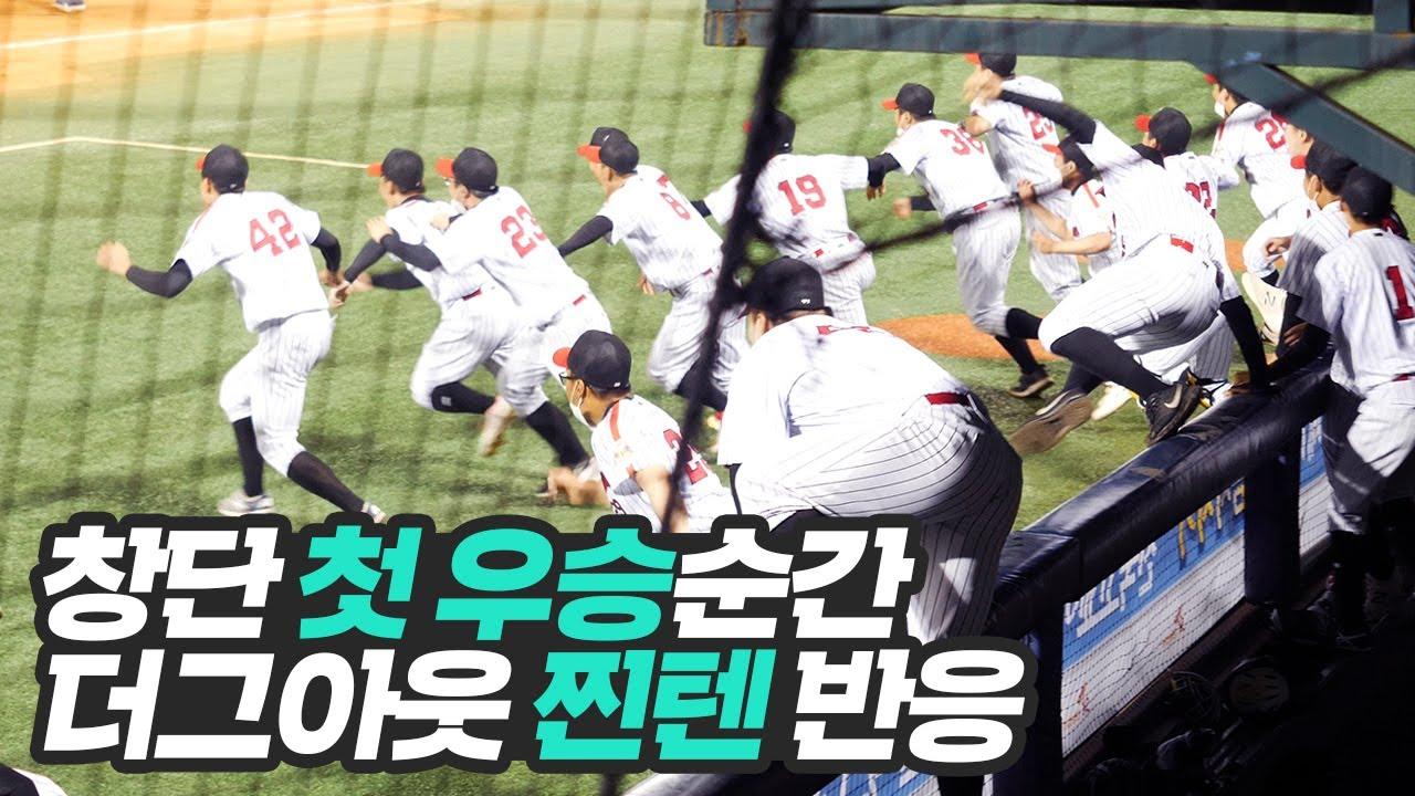 역대급 역전승 + 창단 첫 우승 순간 김해고 더그아웃 찐텐 반응 [황금사자기 직캠]