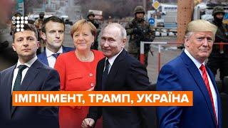 Трамп, НАТО та «нормандський формат» — інтерв'ю з Володимиром Дубовиком