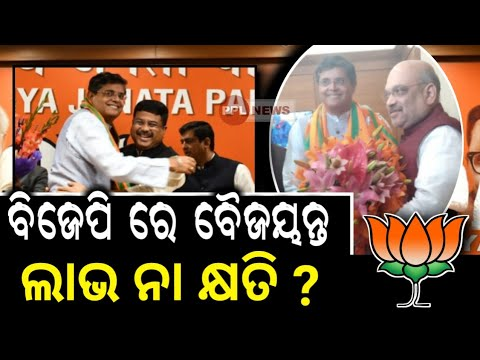 Baijayant Panda joins BJP, Challenge for CM Naveen Patnaik and BJD? PPL News Odia-Bhubaneswar