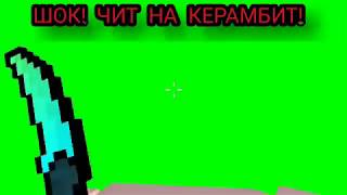 ЧИТЫ БЛОК СТРАЙК НА КЕРАМБИТ