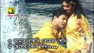 O Amar Bandhobi | ও আমার বান্ধবী | Ferdous & Shanu | Momtaz | Tumi Boro Bhaggoboti