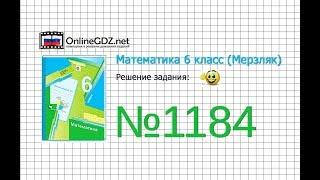 Задание №1184 - Математика 6 класс (Мерзляк А.Г., Полонский В.Б., Якир М.С.)