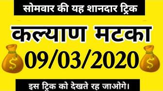 #KALYAN MATKA TODAY 9/03/2020 TRICK | SATTA MATKA TODAY Kalyan #09_03_2020 TRICK