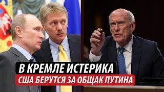 В Кремле истерика. США берутся за общак Путина