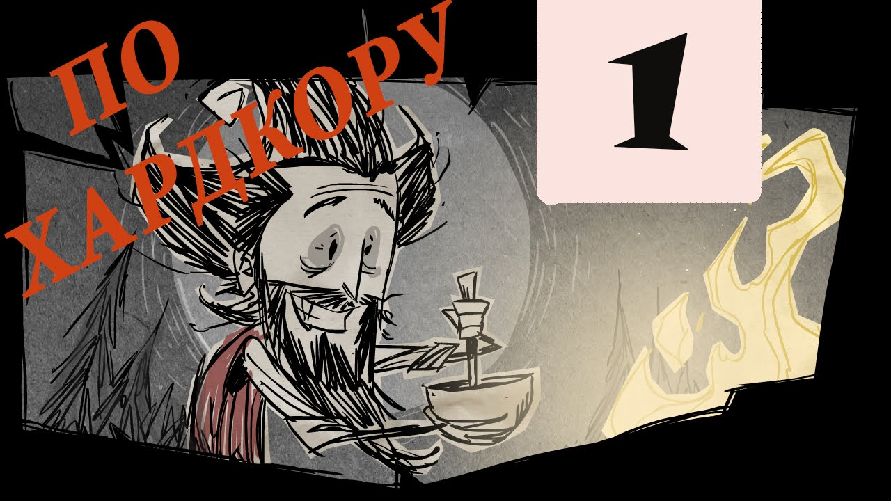 Прохождение Don't Starve: Reign of Giants #1(s.2) - Уилсон ...