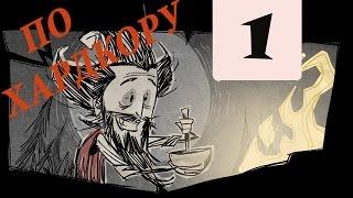 Прохождение Don't Starve: Reign of Giants #1(s.2) - Уилсон по хардкору