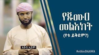 Ye jummea melket (yetu yeqedme?) ᴴᴰ... | by Ayub Adem | ethioDAAWA
