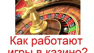Как работают игры в казино? Как создаются игры для казино?