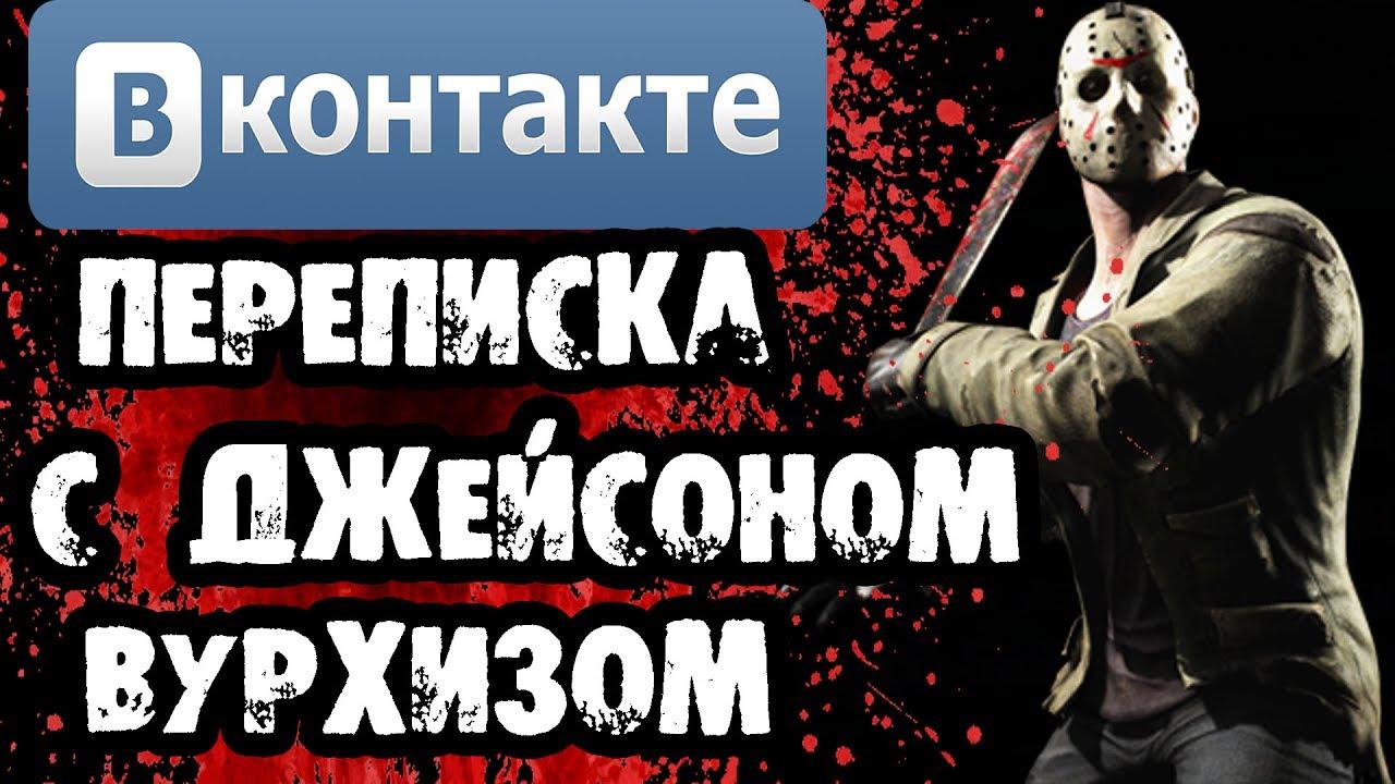 Страшилки на ночь - ПЕРЕПИСКА С ДЖЕЙСОНОМ ВУРХИЗОМ В ВКОНТАКТЕ - Страшные истории