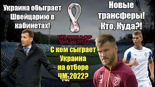Украина останется в Дивизионе А Жеребьевка ЧМ 2022 с кем сыграет Украина Супряга нужен Милану
