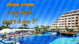 Как изменилась территория отеля Long beach resort в 2020 Обзор территории отеля Турция 2020
