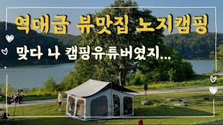 [캠핑VLOG] 역대급 노을맛집 여주 금은모래캠핑장