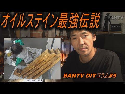 《訂正あり説明欄追記》BANTV DIYコラム#9 オイルステイン月曜大工