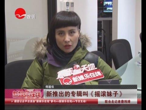 何超仪Josie Ho推新专辑  吐槽老公陈子聪很懒惰