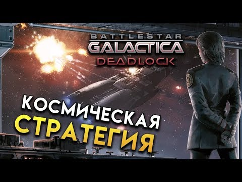 Космическая стратегия Battlestar Galactica Deadlock (Звездный Крейсер Галактика)