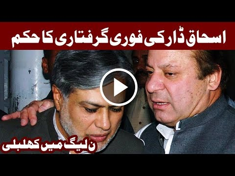 Arrest warrants issued for Ishaq Dar in NAB reference - Headlines - 10:00 AM - 20 Sep 2017