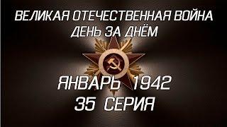 Великая война. Январь 1942. 35 серия