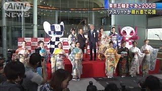 東京オリ・パラまで200日 澤さん晴れ着で成功祈願(20/01/06)