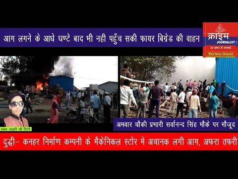 SONEBHADRA NEWS:  कनहर अमवार - स्टोर में लगी आग || CRIME JOURNALIST || SHYAM AGRAHARI