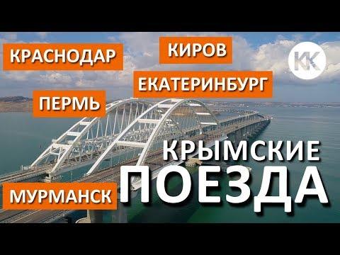 Краснодар? Из каких городов пойдут поезда в Крым? Первые поезда через Крымский мост