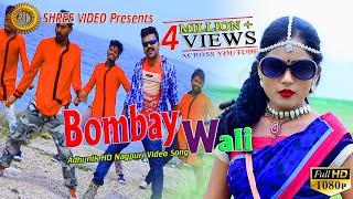 Bombay Wali || बोम्बे वाली || New Nagpuri Song 2018 || Singer- Kumar Hari || Suman Gupta