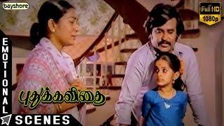 Puthukavithai - Emotional Scene   Rajinikanth   Jyothi   Ilaiyaraaja   SP. Muthuraman