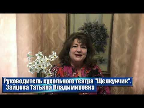 Зайцева Татьяна Владимировна