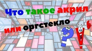 Что такое акрил или оргстекло?(Склад 17 - http://sklad17.com.ua/ В этом видео я кратко расскажу вам: - что такое листовой акрил или оргстекло 00:17 - чем..., 2017-02-26T13:57:40.000Z)