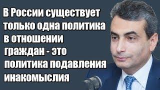 Лев Шлосберг: В России существует только одна политика в отношении граждан   это политика подавления