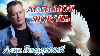 !!! ПРЕМЬЕРА 2020 !!! Алик Бендерский - Лети, моя любовь !