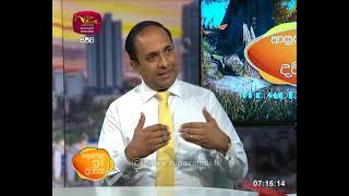 Ayubowan Subha Dawasak  | 2021-01-18 | Rupavahini Thumbnail