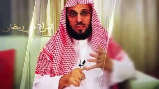 حالك بعد رمضان د. عائض القرني