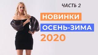 НОВИНКИ ОСЕНЬ ЗИМА 2020 ЧАСТЬ 2 МУЖСКОЕ ЖЕНСКОЕ ЗОЛОТОЕ ЯБЛОКО
