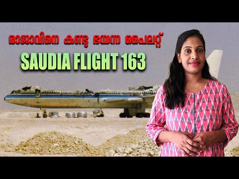 പൈലറ്റ് ഇവാക്യൂവേറ്റ് ചെയ്യാൻ വൈകിയത് കൊണ്ട് ഉണ്ടായ വിമാനദുരന്തം | Saudia Flight 163