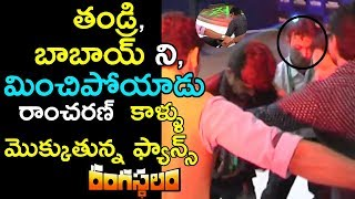 Mega Power Star Ram Charan Shows His Humanity At Josh Fantasy Season 4 || Rangasthalam Movie