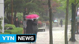 [날씨] 오늘 곡우, 낮부터 곳곳 비...오전 미세먼지 / YTN