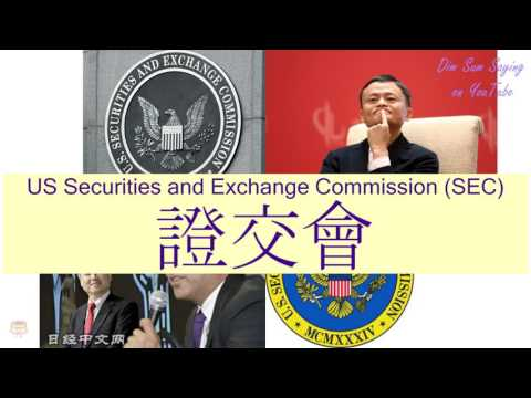 """US SECURITIES AND EXCHANGE COMMISSION (SEC)"" in Cantonese (證交會) - Flashcard"