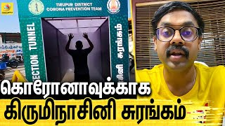 Tiruppur District Collector Dr. K about Disinfection Tunnel