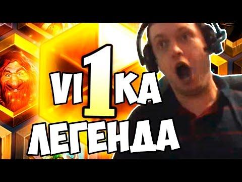 видео: ПАПИЧ ЛЕГЕНДА! УЧИСЬ У БАТИ играть в hearthstone!