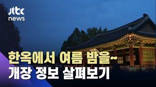 여름밤 즐길 수 있는 도심 속 여행…한옥 야간개장 재개  / JTBC 아침&