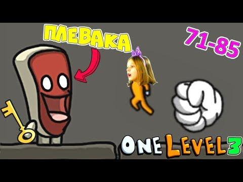 Какой это мультфильм уровень 71