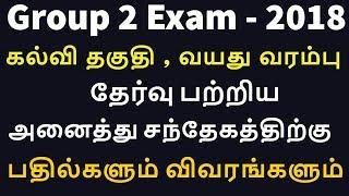 TNPSC Group 2 Notification 2018 Age, Educational Qualification Doubts & Ans சந்தேகம் பதில்