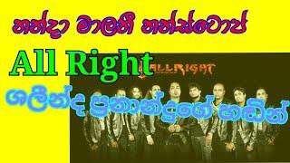 nanda-malani-nonstop-all-right-shalinda-fanando--57k-vives