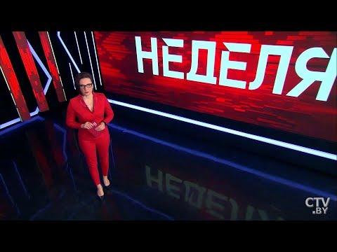 Новости за неделю. Беларусь. 27 октября 2019. Самое важное