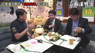 ♯130 報道特注【小泉進次郎の「国会対策」に迫る!!】